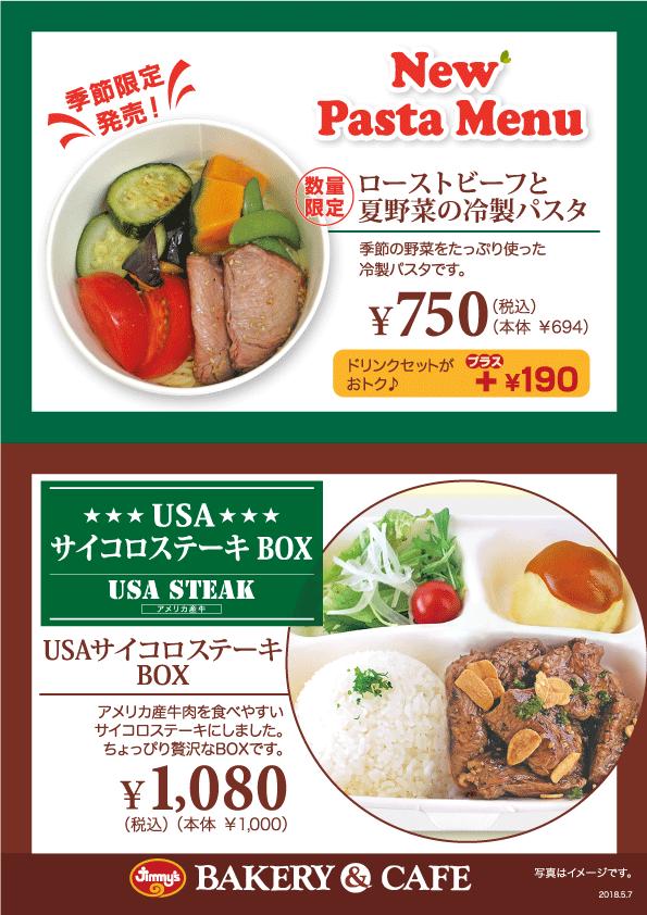 18_urasoe_menu