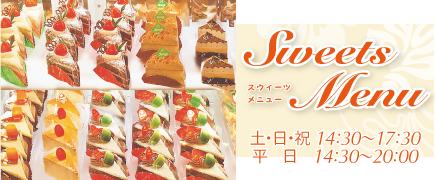 IGmisato_sweetmenu_banner