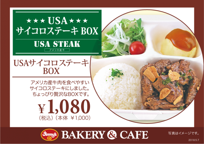 USA_dice_steak_box