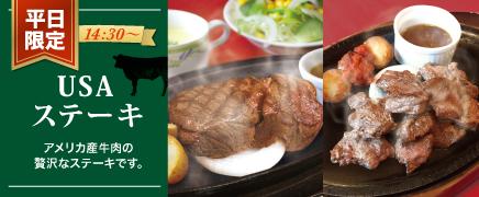 USA_steak