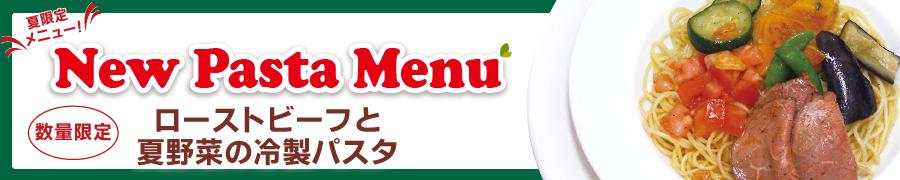ローストビーフと夏野菜の冷製パスタ バナー_org