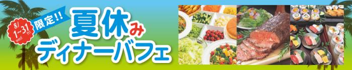 18_夏休みディナーバフェ