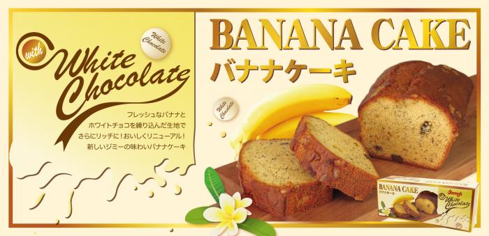 バナナケーキリニューアル