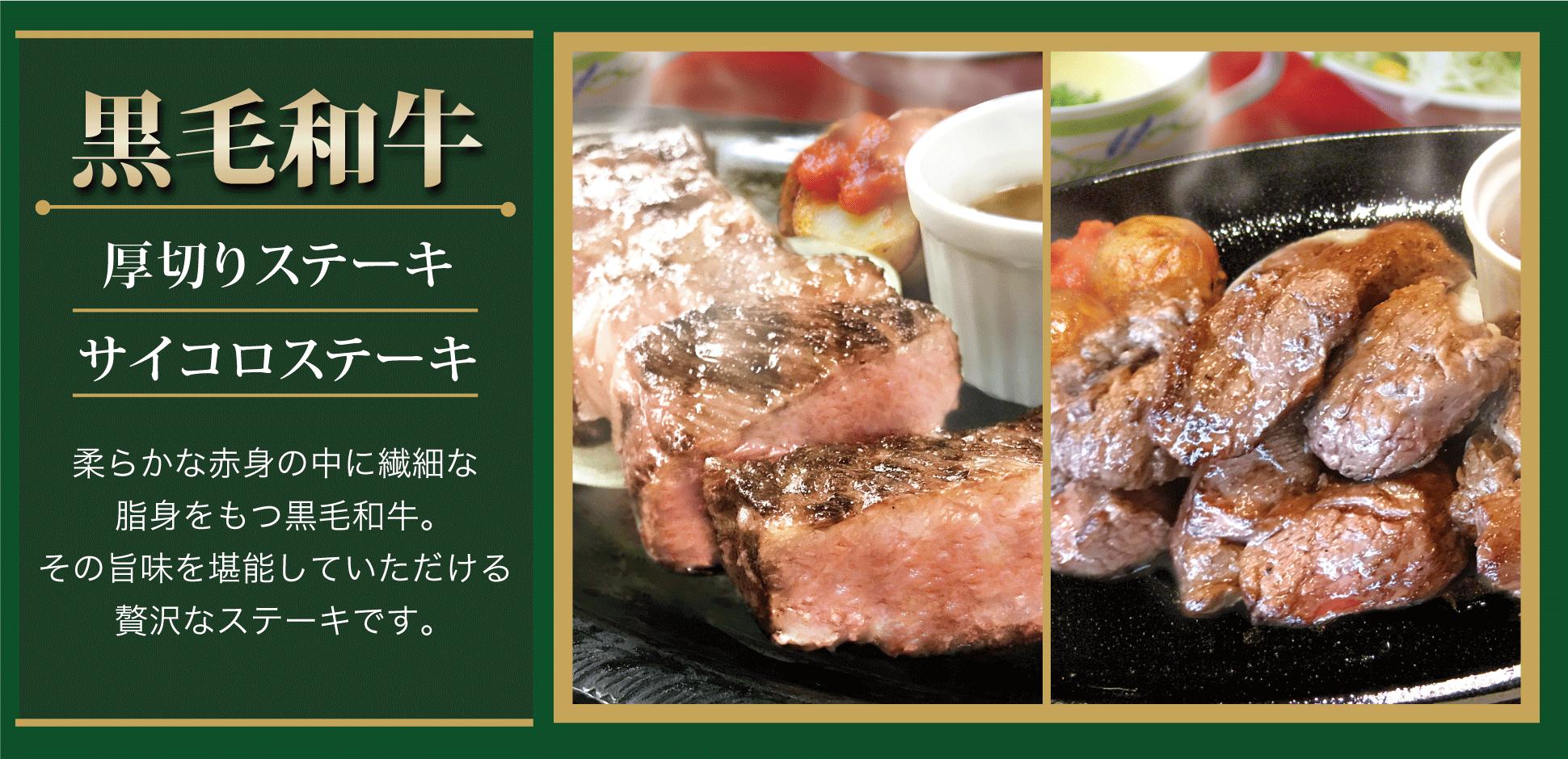 黒毛和牛厚切りステーキ