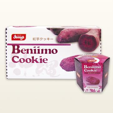 紅芋クッキー_S