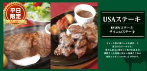 USA厚切りステーキ