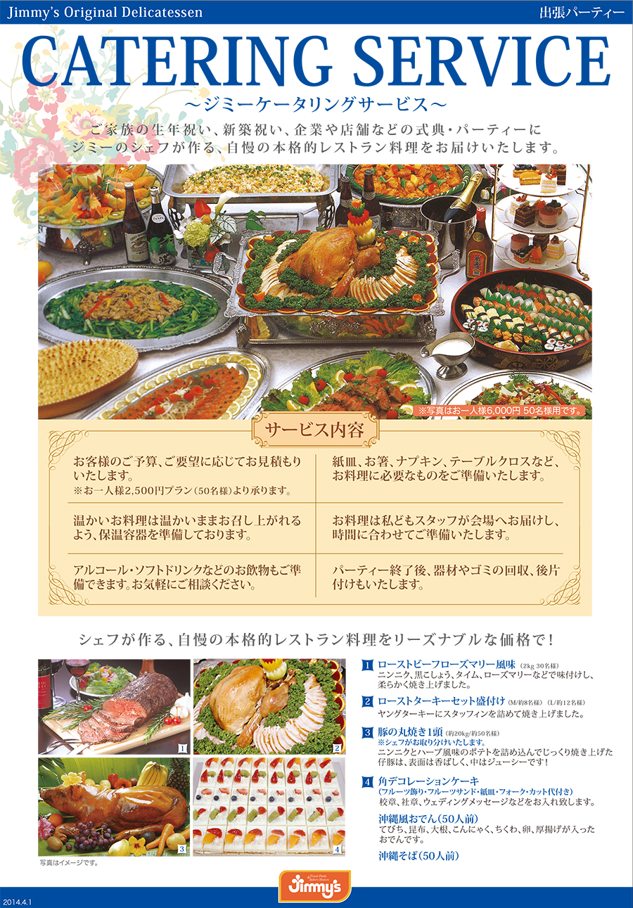 http://jimmys.co.jp/wp-content/uploads/2015/07/catering1.jpg