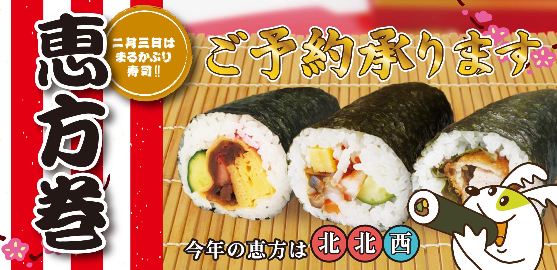 2月3日は丸かぶり寿司