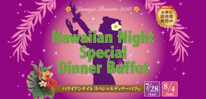 ハワイアンナイト スペシャルディナーバフェ