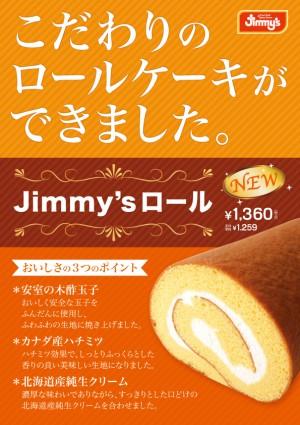 Jimmy'sロール