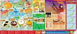 7月4日新聞広告