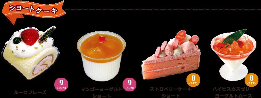 ハワイアンフェア・ショートケーキ