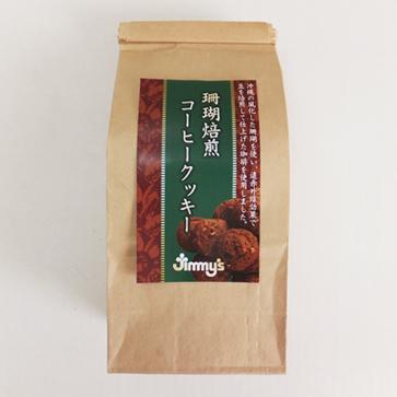 珊瑚焙煎コーヒークッキー