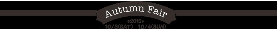 秋の収穫祭第3弾1