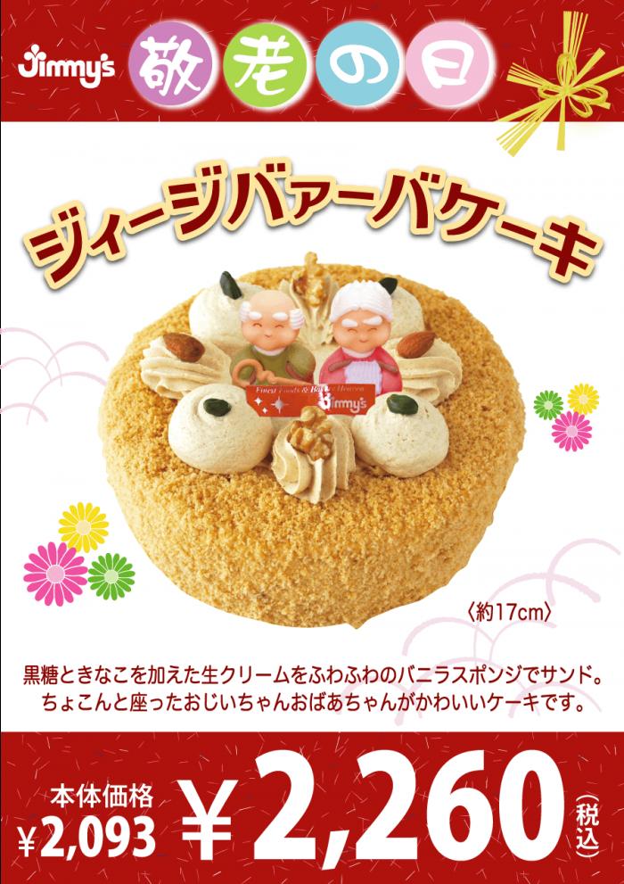 敬老の日ケーキPOP