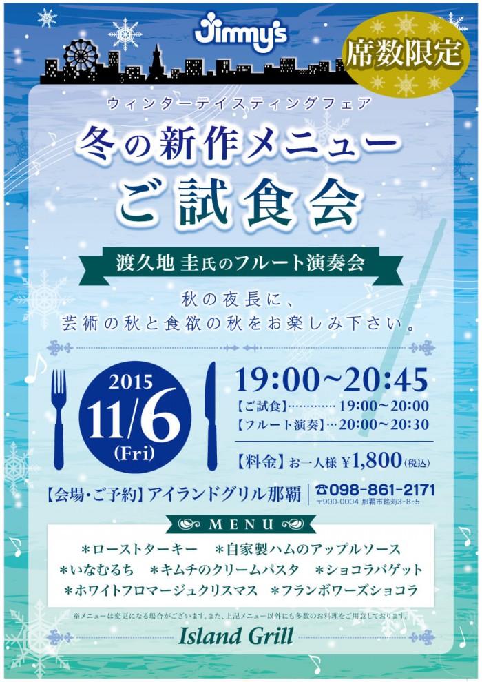 15_冬の試食会