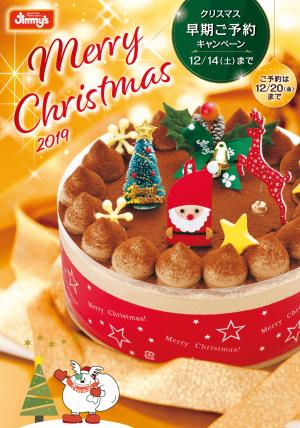 2019年クリスマスパンフレット 表紙
