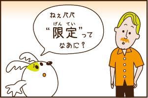 Vol.14 限定