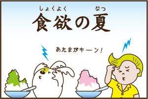 Vol.17 ○◯の秋