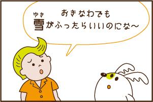 Vol.18 沖縄の雪