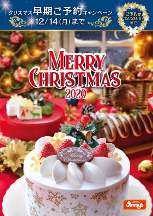 2020年 クリスマスケーキパンフ