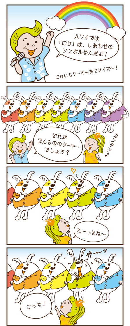 Vol.10 にじいろクーキー