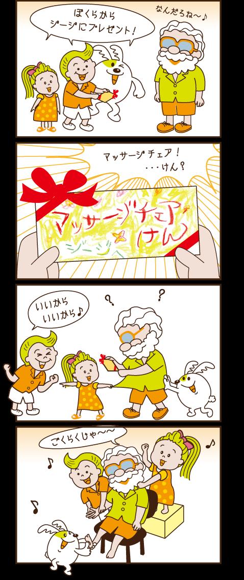 Vol.12 敬老の日
