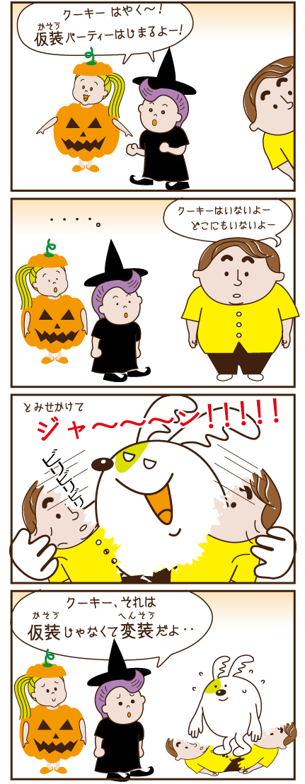 Vol.15 仮装パーティー