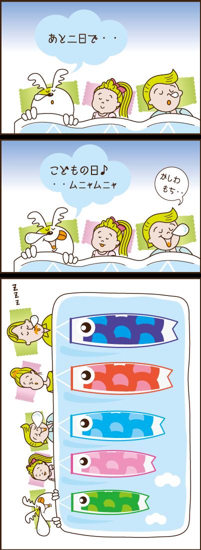 Vol.4 ねごと