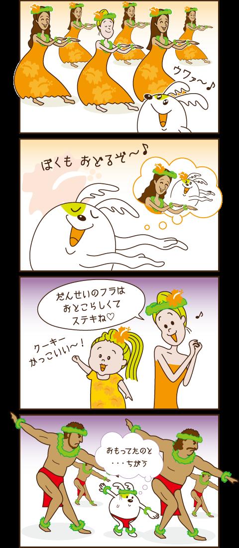 Vol.8 フラダンス