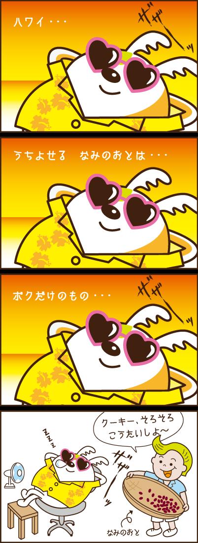 Vol.9 ハワイごっこ