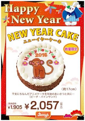 NEW-YEAR-CAKEさる