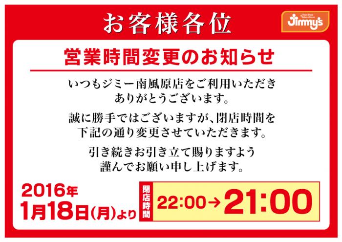 16_南風原閉店時間変更