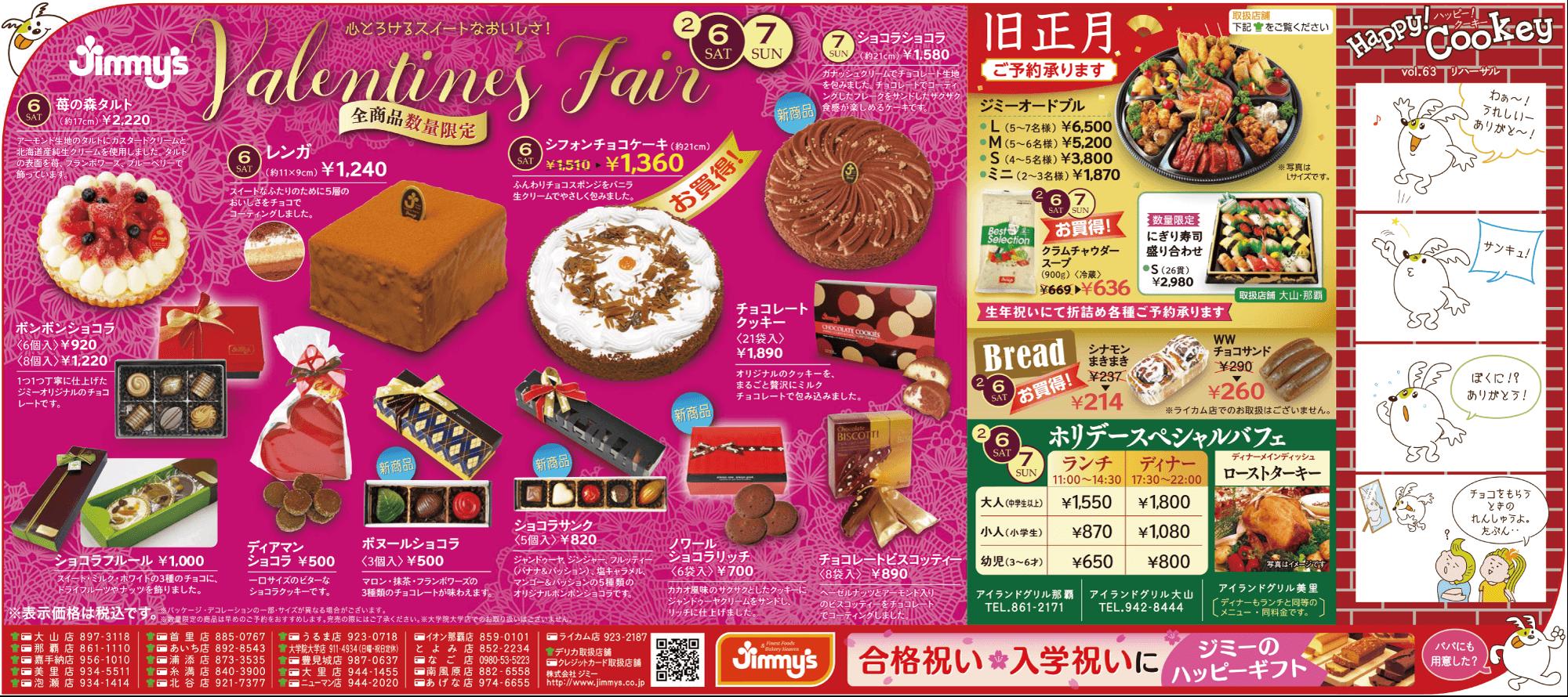 0206新聞広告