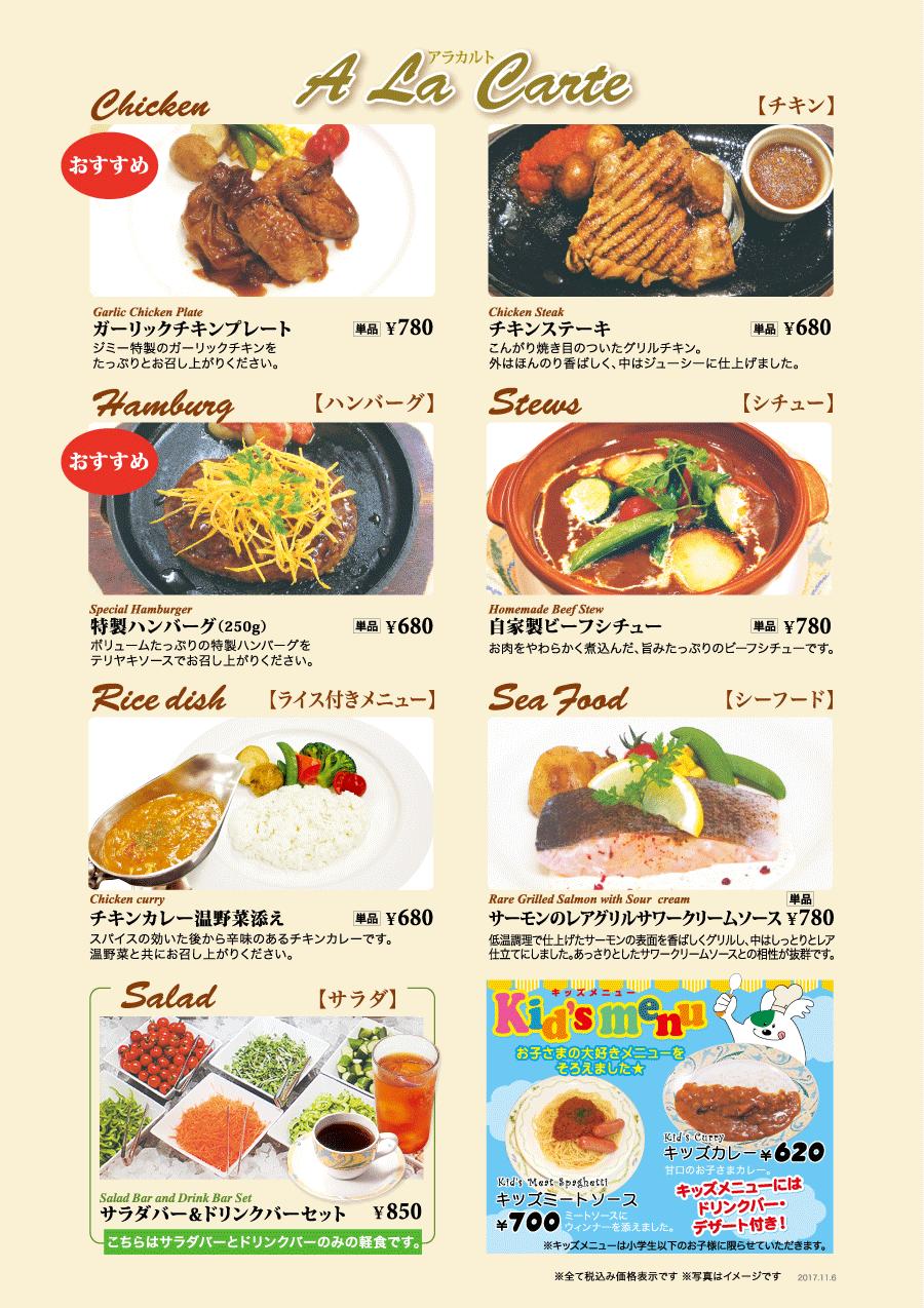 a la carto menu