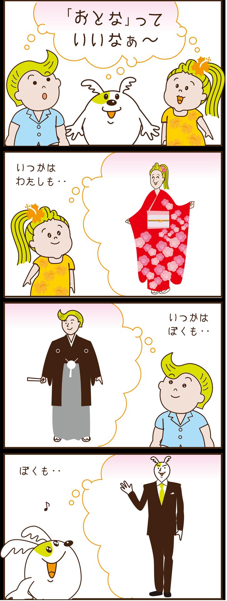 Vol21 成人式