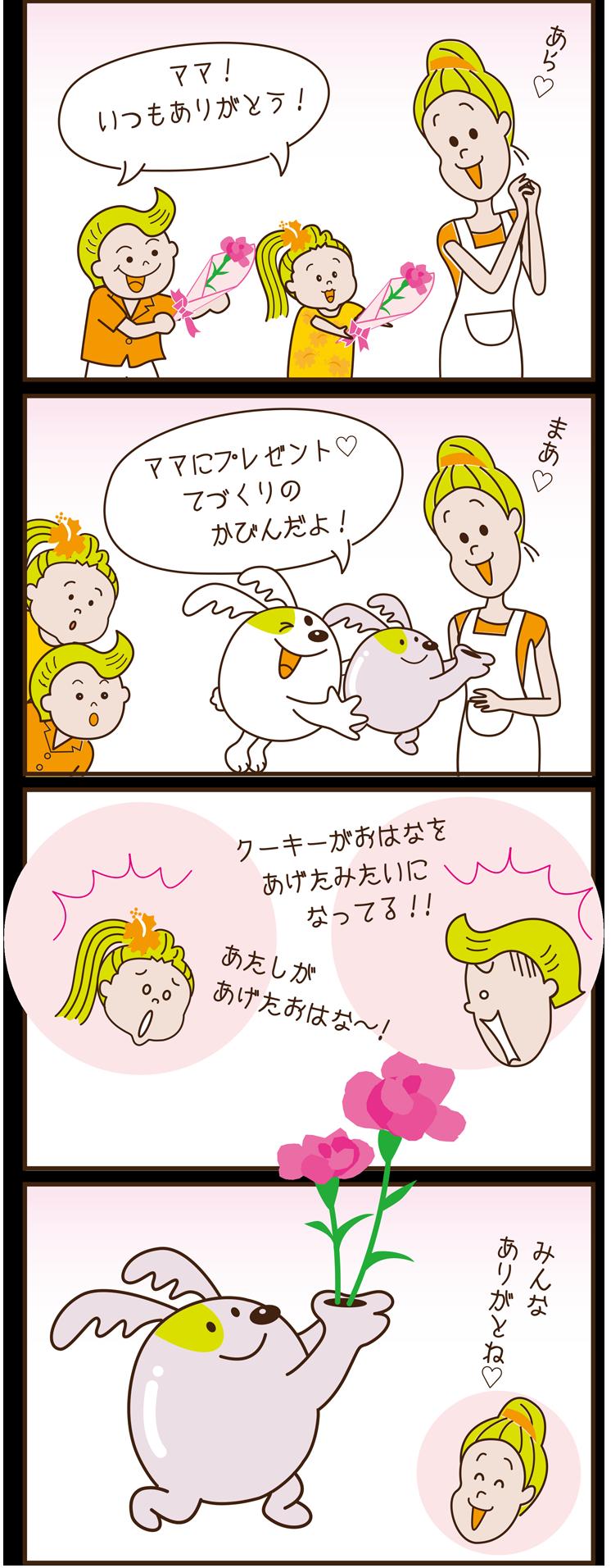 Vol28 ママの日
