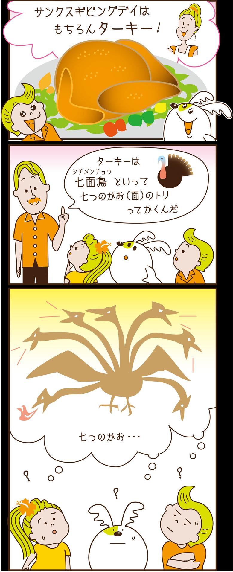 Vol39 サンクスビギングデイ