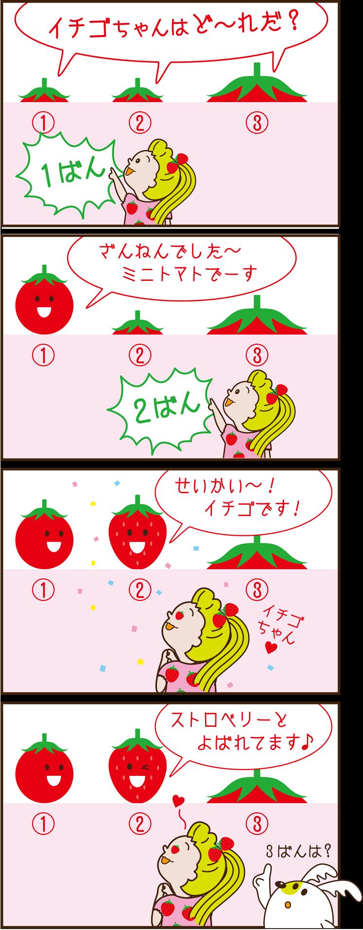 Vol40 イチゴちゃんクイズ