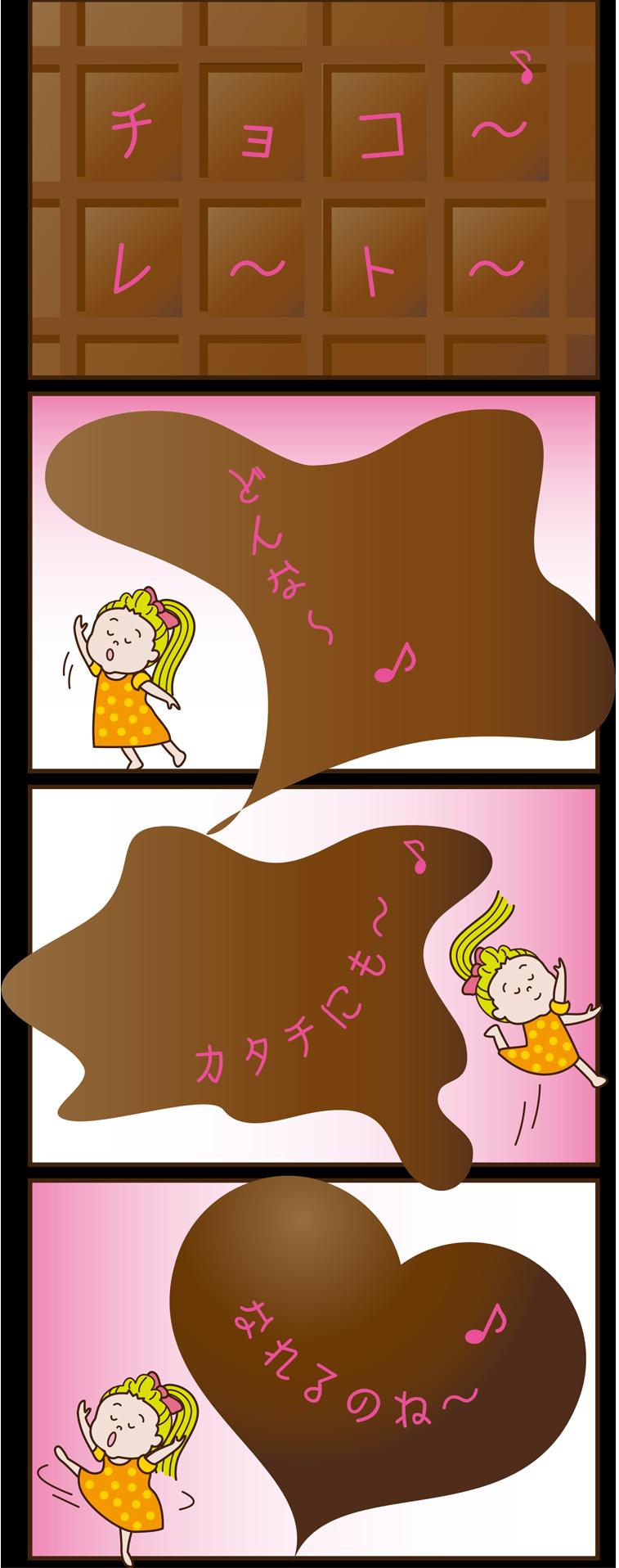Vol43 チョコレートのうた