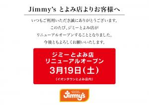 16_とよみ店移転案内2
