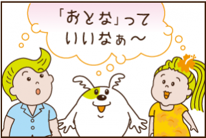 Vol22 モテモテ?