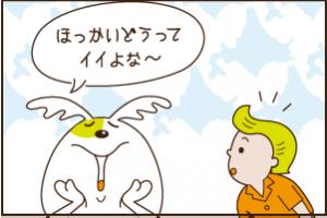 Vol31 ほっかいどう