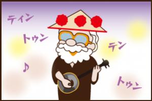 Vol34 ミチジュネ〜