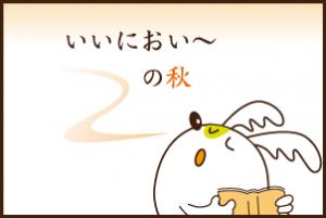 Vol38 食欲の秋