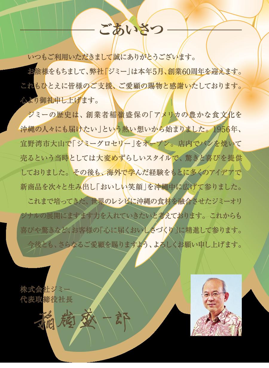 60th_aisatu