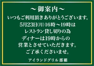 16那覇店貸切60th