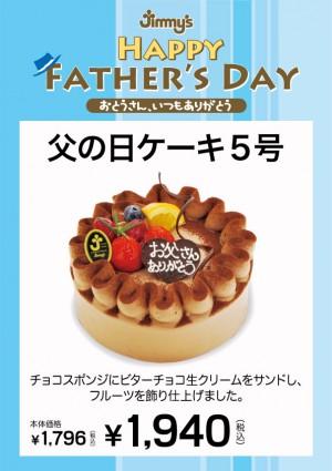 16父の日POPケーキ