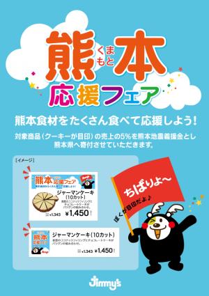 熊本応援フェアPOP