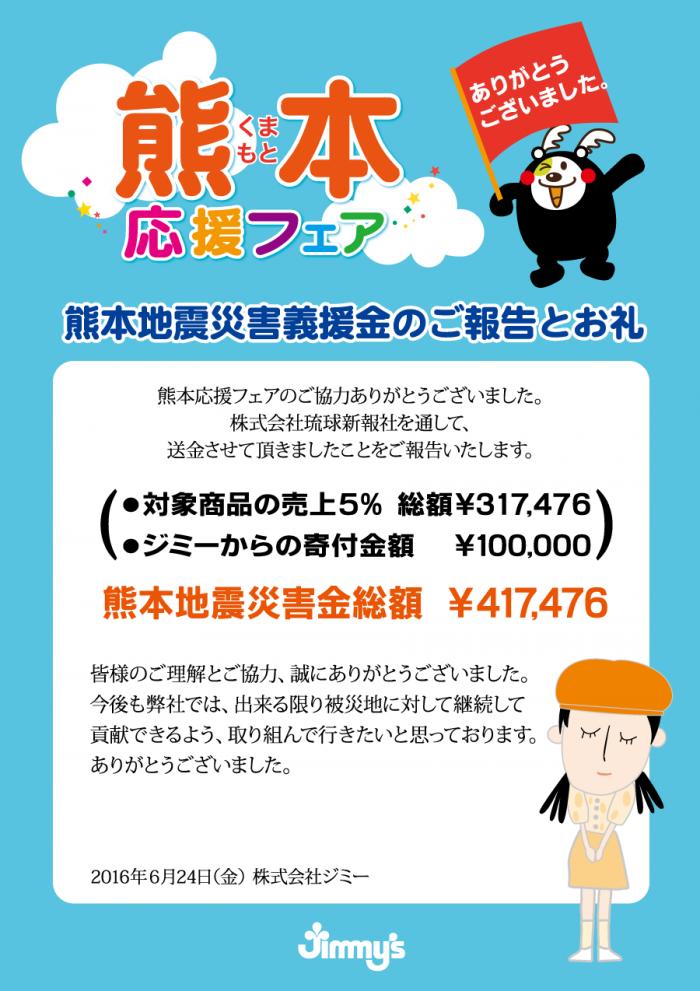 熊本地震災害義援金のご報告とお礼ol